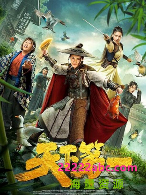 2020喜剧《天下第一》1080p.HD高清国语中字 4K|1080P高清