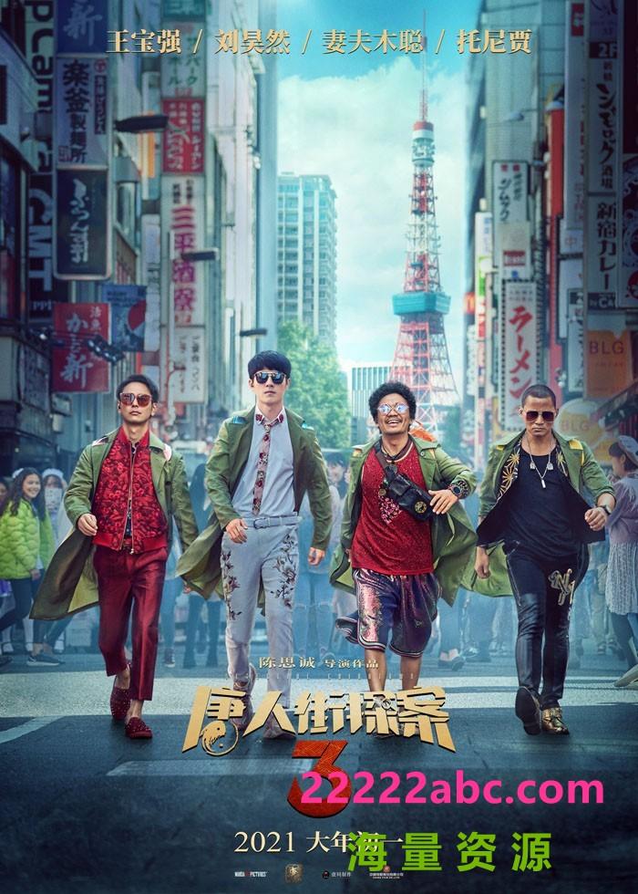 2021喜剧《唐人街探案3》4K.HD国语中字1080P|4k高清