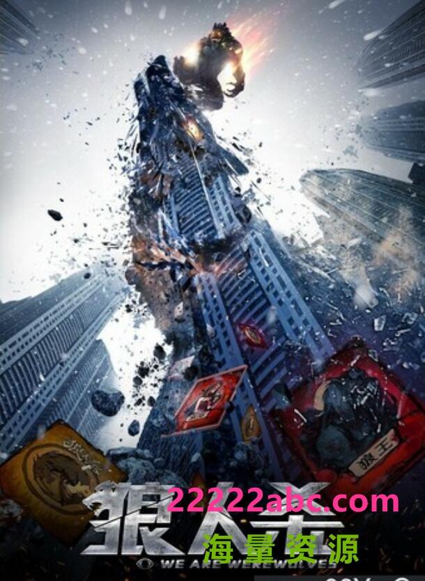 2021动作科幻《狼人杀 启源》1080p.HD国语中字完整无删减版