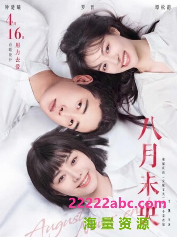 2021爱情剧情《八月未央》1080p.HD高清国语中字完整无删减版