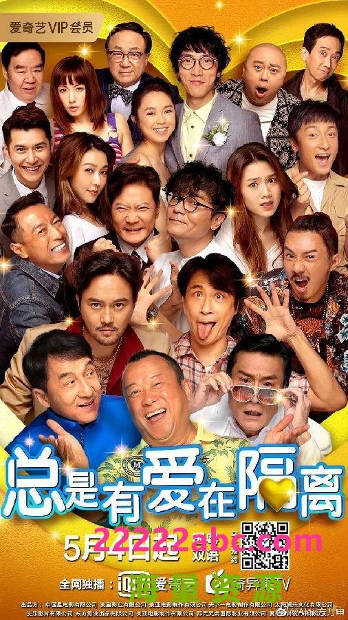 [百度云下载]2021喜剧剧情《总是有爱在隔离》1080p.国粤双语.HD中字4K高清|1080P高清