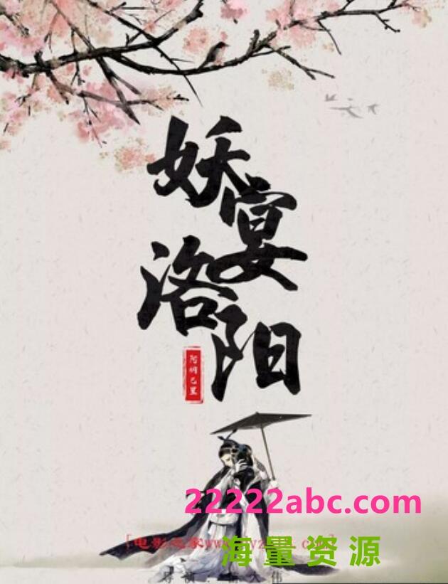 [百度云下载]2021奇幻《妖宴洛阳》4K.HD高清国语中字4K高清|1080P高清