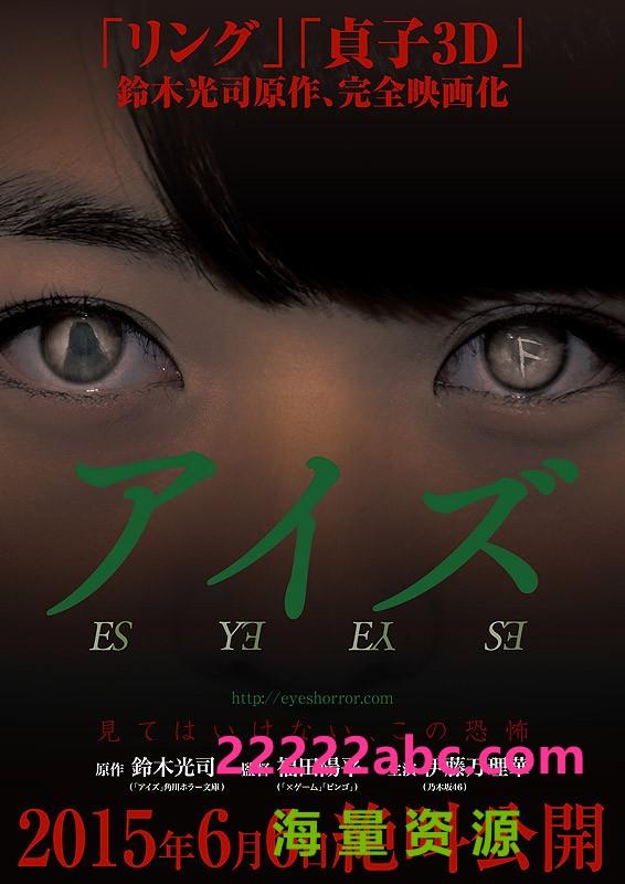 《诡眼》1080P|4k高清