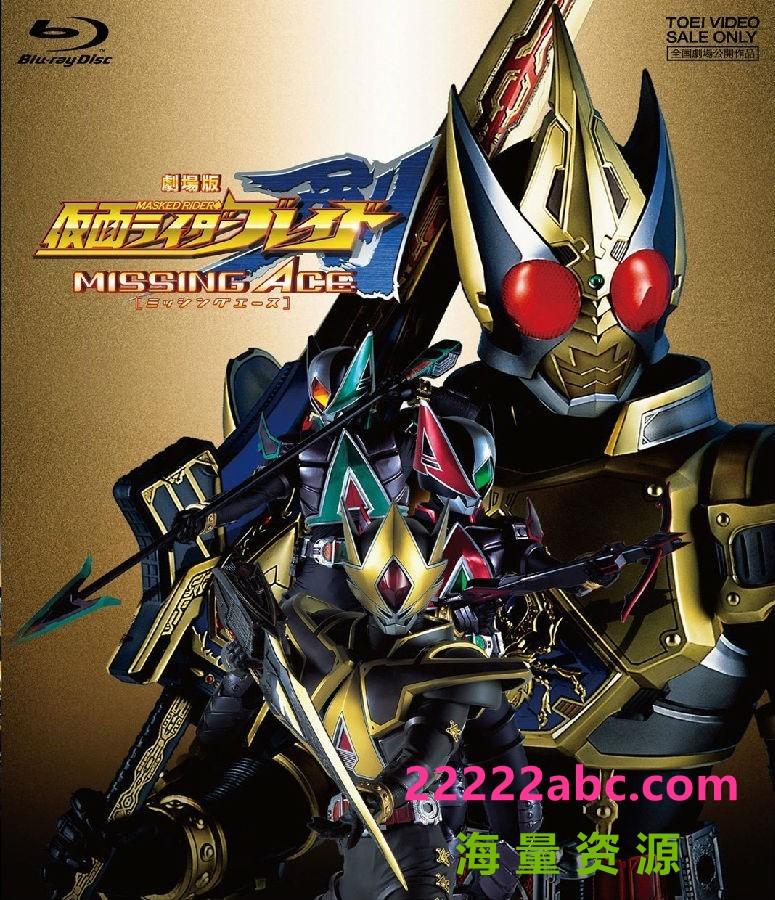 《假面骑士剑 MISSING ACE 剧场版》1080P|4k高清