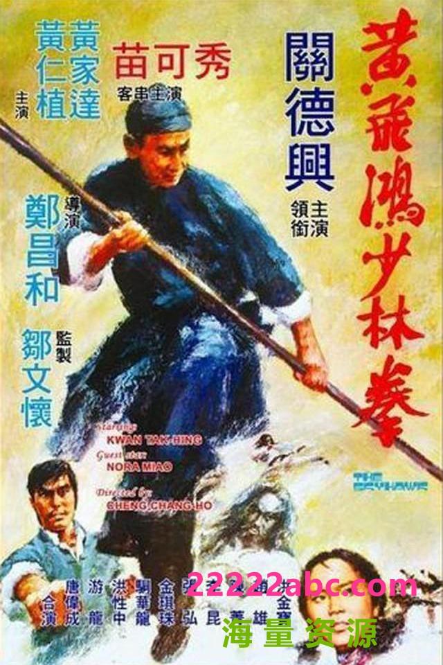 《黄飞鸿少林拳》1080P|4k高清