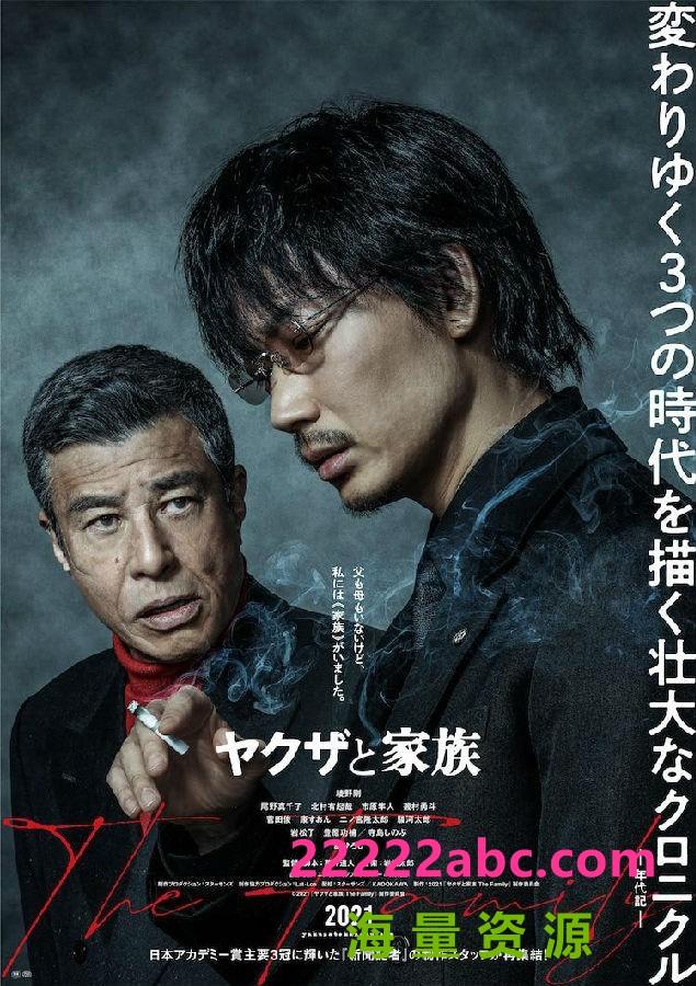 2021高分剧情《黑道与家族》1080p.BD中字