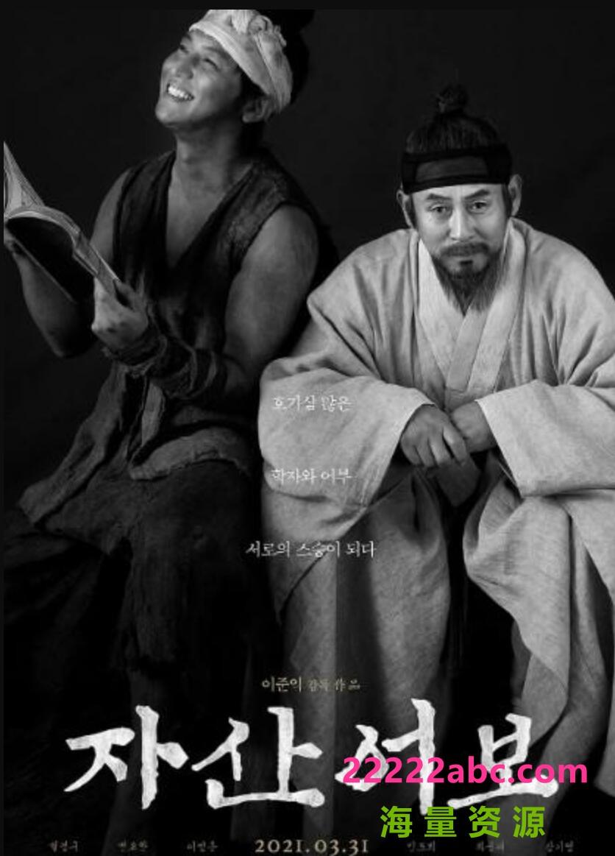 2021韩国高分古装剧情《兹山鱼谱》HD1080P.韩语中字